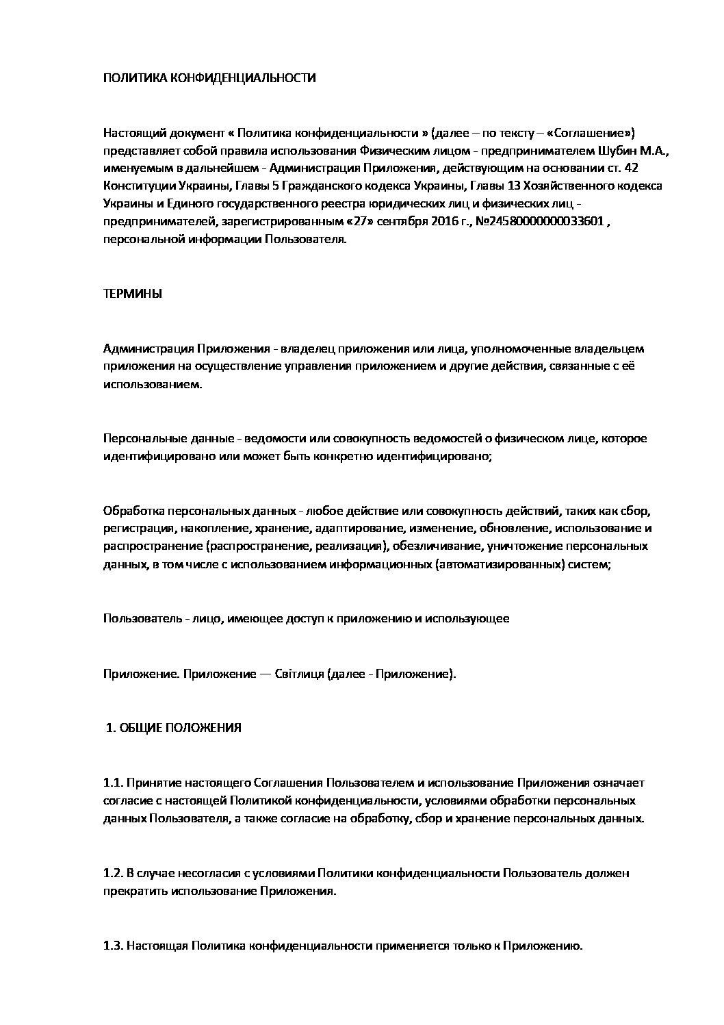 muzei_Shevchenko_police_privacy