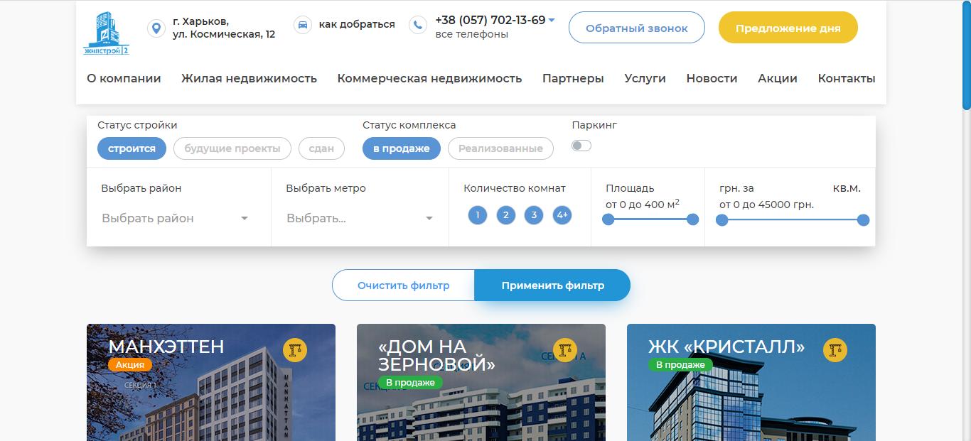 """Сайт для партнеров """"Жилстрой 2"""""""